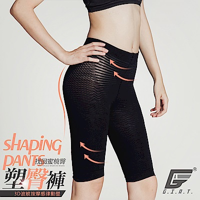 GIAT台灣製360D波紋曲線塑臀褲(黑色)