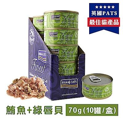 海洋之星FISH4CATS 鮪魚綠唇貝貓罐 70g (10罐/盒)