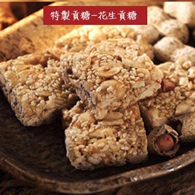聖祖貢糖 花生貢糖(12入/包)