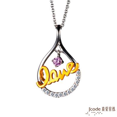 J code真愛密碼金飾 愛的承諾 純金+925純銀墜飾
