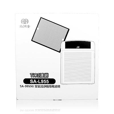 尚朋堂頂級強效空氣清淨機SA-9955U專用Tio2光觸媒濾網SA-L955