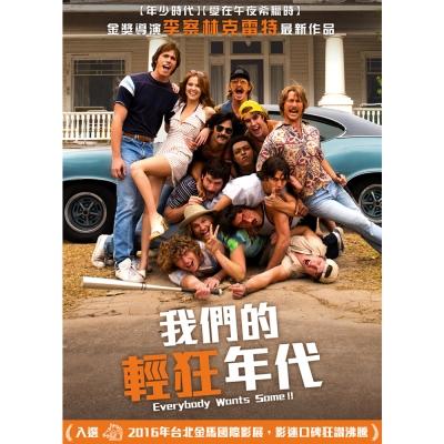 我們的輕狂年代 DVD