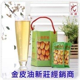 【友慶 金皮油】1 盒金皮油隨身包(金皮油新莊經銷商)(濃縮金棗)