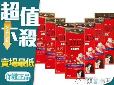 《小平頭香水店》CIELO 宣若 EX 染髮霜 染髮劑 染劑 白髮專用 共13款