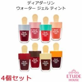 ★メール便 送料無料★ 『Etude House・エチュードハウス』 ディアダーリン ウォータージェル ティント-ICE(アイス) ver 4個セット【韓国