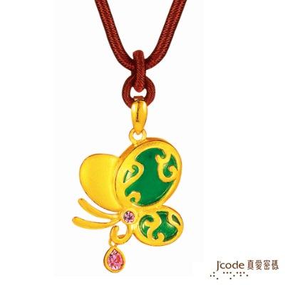 J code真愛密碼金飾 翡翠彩蝶 純金中國繩項鍊