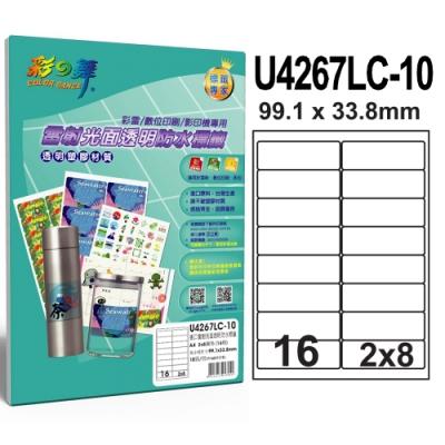 彩之舞 進口雷射光面透明防水標籤 16格圓角 U4267LC-10*2包