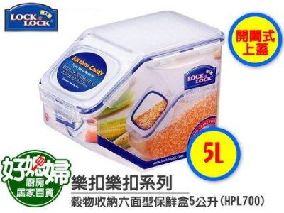 《好媳婦》【Lock&Lock 樂扣樂扣穀物收納六面型保鮮盒5公升(HPL700)開闔式上蓋~收納箱 米桶, 可放飼料