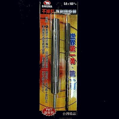 第一利 台灣製 熊牌 專利 不掉釘專利鑽掛鎖 鑽兼鎖 5.8*160mm 非bosch