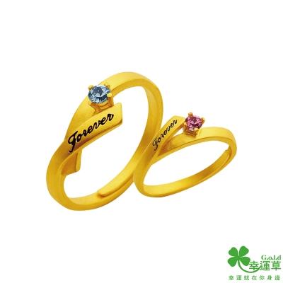 幸運草 戀愛世代黃金成對戒指