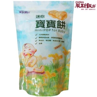 萊斯飯店RICE FANS迷你寶寶餅/米餅12包