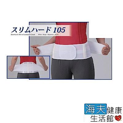 戴雅軀幹裝具(未滅菌)【海夫x金勉】日本 Daiya 雙重固定 護腰