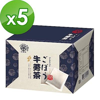 笑蒡隊 絕品牛蒡茶包-100%牛蒡無添加5件組(6gx15包)