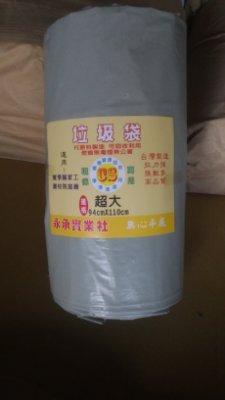 永承 一般型 清潔袋 垃圾袋 塑膠袋 94*110 本色 黑色 3公斤/捲 餐廳工廠 無心捲 平口封底 拉力強 6支/件