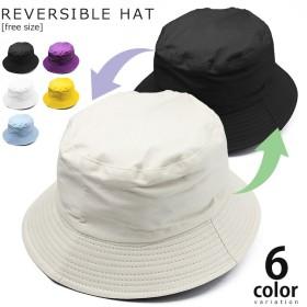 ハット リバーシブル 帽子 レディース メンズ バケットハット おしゃれ かわいい 可愛い 黒 ブラック イエロー ブルー 紫 パープル 白 ホワイト 運動会 ママ 紫外線 紫外線対策 折りたたみ 夏