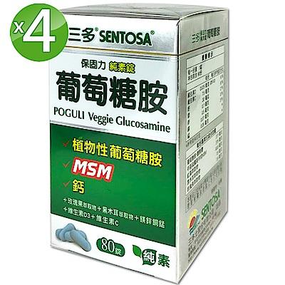 三多 保固力純素錠 葡萄糖胺4入組(80錠/盒)