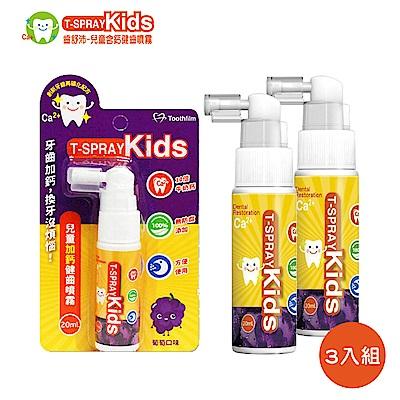 T-SPRAY齒妍堂 兒童含鈣健齒口腔噴霧 - 葡萄 3 瓶組