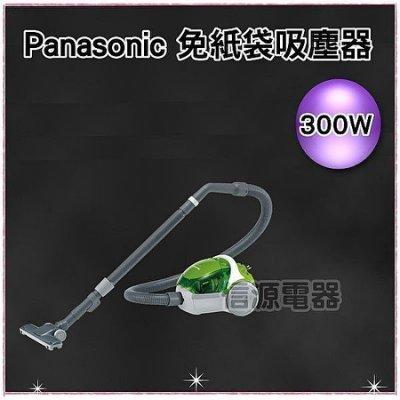可議價 350W【國際牌Panasonic 免紙袋吸塵器】MC-CL630 【新莊信源】