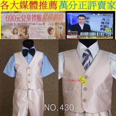 HONEY BABY ~NO.430 花童 時尚香檳色 兒童西裝 男童西裝 背心.短褲.領帶.領結.襯衫二色選一 5件套