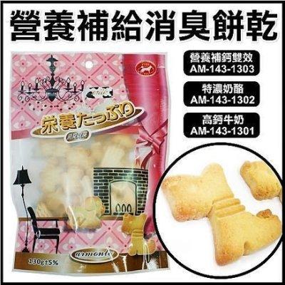 =白喵小舖= 阿曼特營養補鈣餅乾130g (三種口味可選)