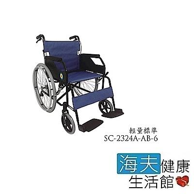 海夫 輪昇 輕量 通用型 輪椅(SC-2324A-AB-6)