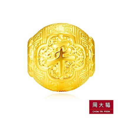 周大福 故宮百寶閣系列 平安長久黃金路路通串飾/串珠(平安)