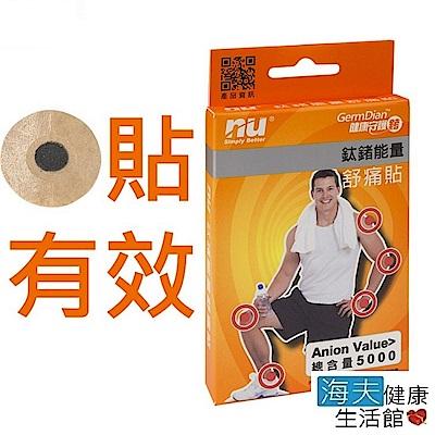 恩悠數位 NU 能量舒痛貼片 (24片圓形貼)