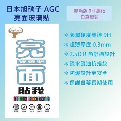 索尼 SONY Xperia X Compact 4.6吋 F5321 日本旭硝子AGC 9H鋼化玻璃保護貼 疏水疏油