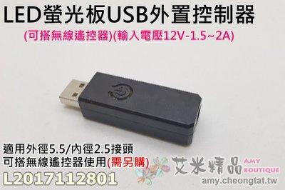 【台灣現貨】LED螢光板USB外置控制器(可搭無線遙控器)(輸入電壓12V-1.5~2A)(可通用我司所有款式螢光板)