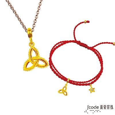 J code真愛密碼金飾 雙魚座-幸福結黃金墜子 送項鍊+紅繩手鍊
