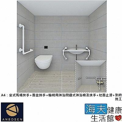 安博森 海夫 無障礙施工 浴室超值組-馬桶+面盆+輪椅用淋浴間+地面止滑+到府施工 A4