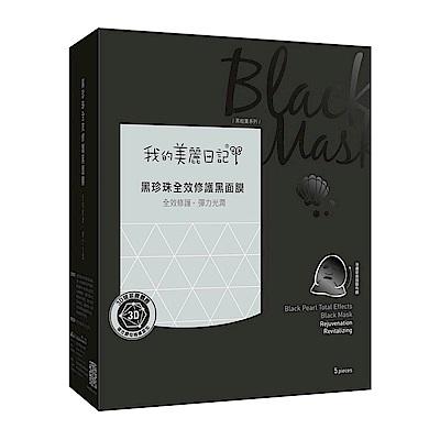 我的美麗日記黑珍珠全效修護黑面膜5入
