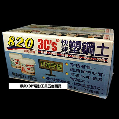 台灣漿造 3C s 快速 塑鋼土 820 500g 修補 防水 防漏 固定