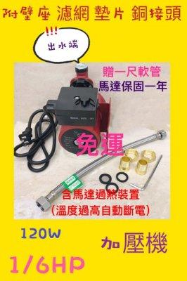 限超商 搶便宜送軟管 免運 120W 熱水器加壓馬達 管路増壓泵浦 超靜音加壓機 熱水器加壓機 非JA-80