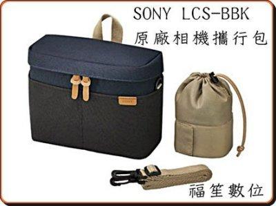 【福笙】SONY LCS-BBK 原廠相機背包 NEX-5R NEX-5T A5000 A5100 A6000 *b8