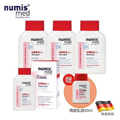 德國NumisMed-鎖水專科UREA倍潤洗髮精3入+身體乳液組 -加贈潤膚乳50ml