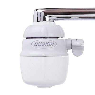 DUSKIN 除氯淨水器組