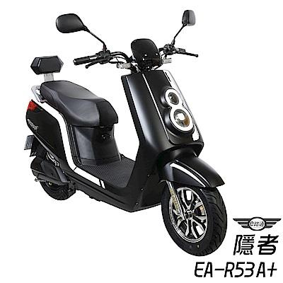 e路通 EA-R53A+ 隱者 52V鋰電電池 500W LED大燈 液晶儀表 電動車 電動自行車