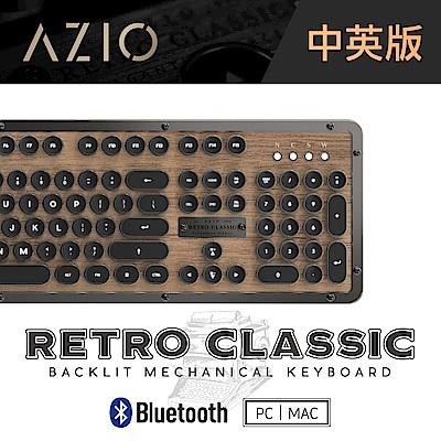 AZIO RETRO ELWOOD BT 藍芽核桃木打字機鍵盤(PC/MAC)中英鍵帽