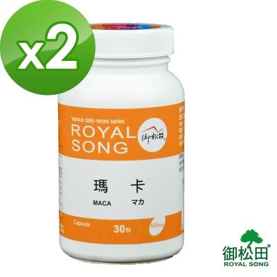 御松田-瑪卡膠囊(30粒/瓶)-2瓶