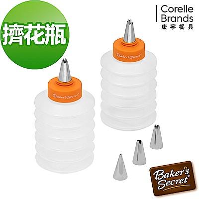 美國康寧 BakersSecret 烘焙擠花瓶組(含三款擠花嘴)