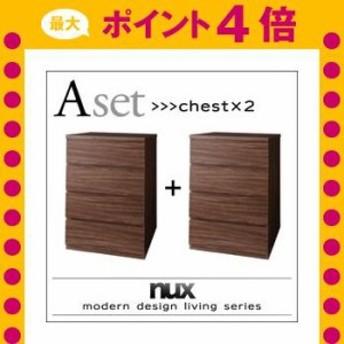 シンプルモダンリビングシリーズ【nux】ヌクス Aセット【チェスト×2個】 [00]