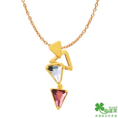 幸運草 三角遊戲黃金 水晶墜子 送項鍊