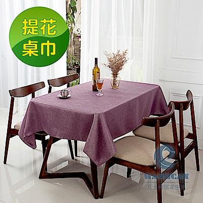Washcan瓦士肯 輕奢提花桌巾 菱格-灰紫-120*120cm