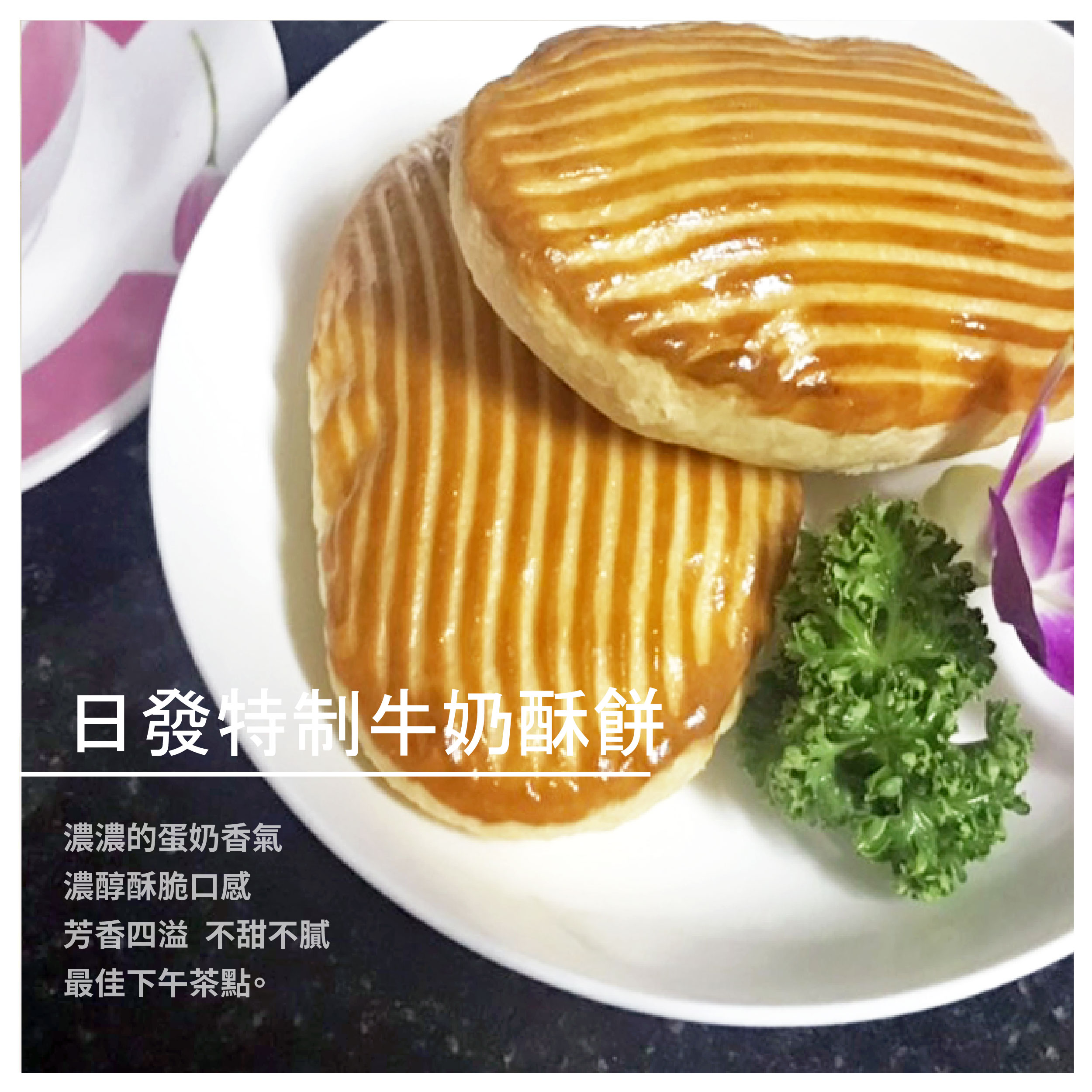 【日發蛋糕麵包】日發特制牛奶酥餅