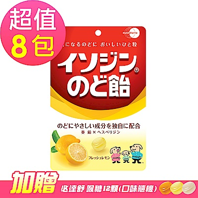 【必達舒】喉糖-鮮萃檸檬口味x8包(91g/包,20190831到期)-加贈必達舒喉糖12顆