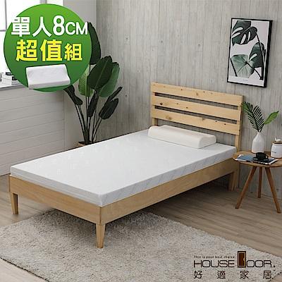 House Door 天絲纖維表布8cm竹炭釋壓記憶床墊超值組-單人3尺