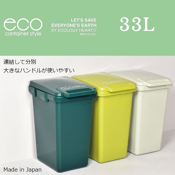 【this-this】日本eco container style 連結式環保垃圾桶 森林系 33L(APP限定)淺綠色