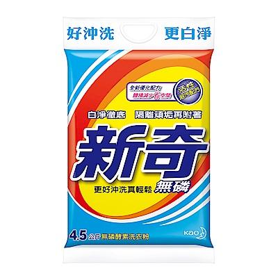 新奇 無磷洗衣粉4.5kg