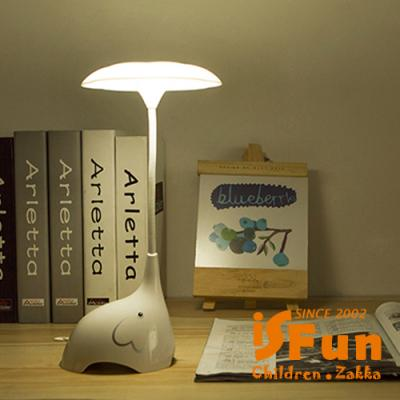 iSFun 噴水小象 USB充電觸碰拍拍台燈夜燈 三色可選